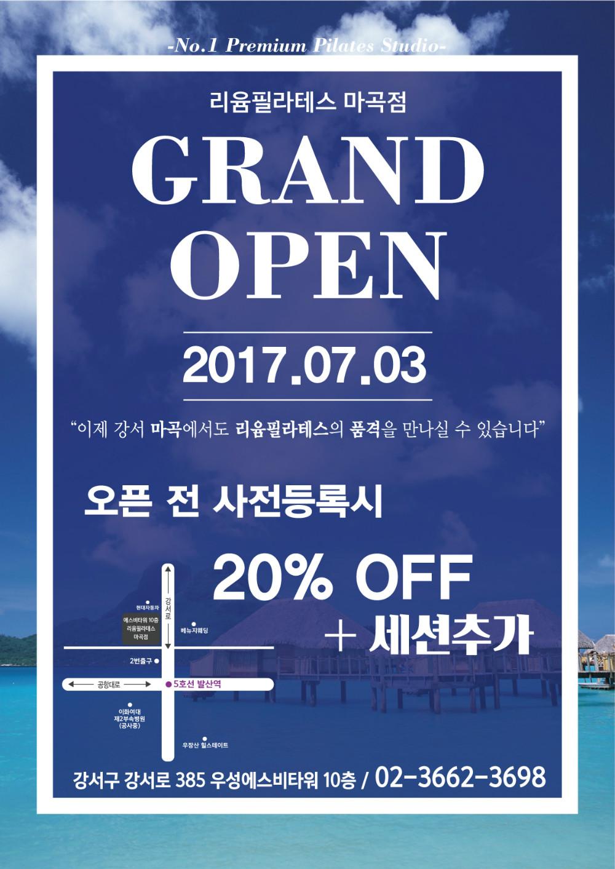 2017.06.23-마곡점-오픈-포스터.jpg