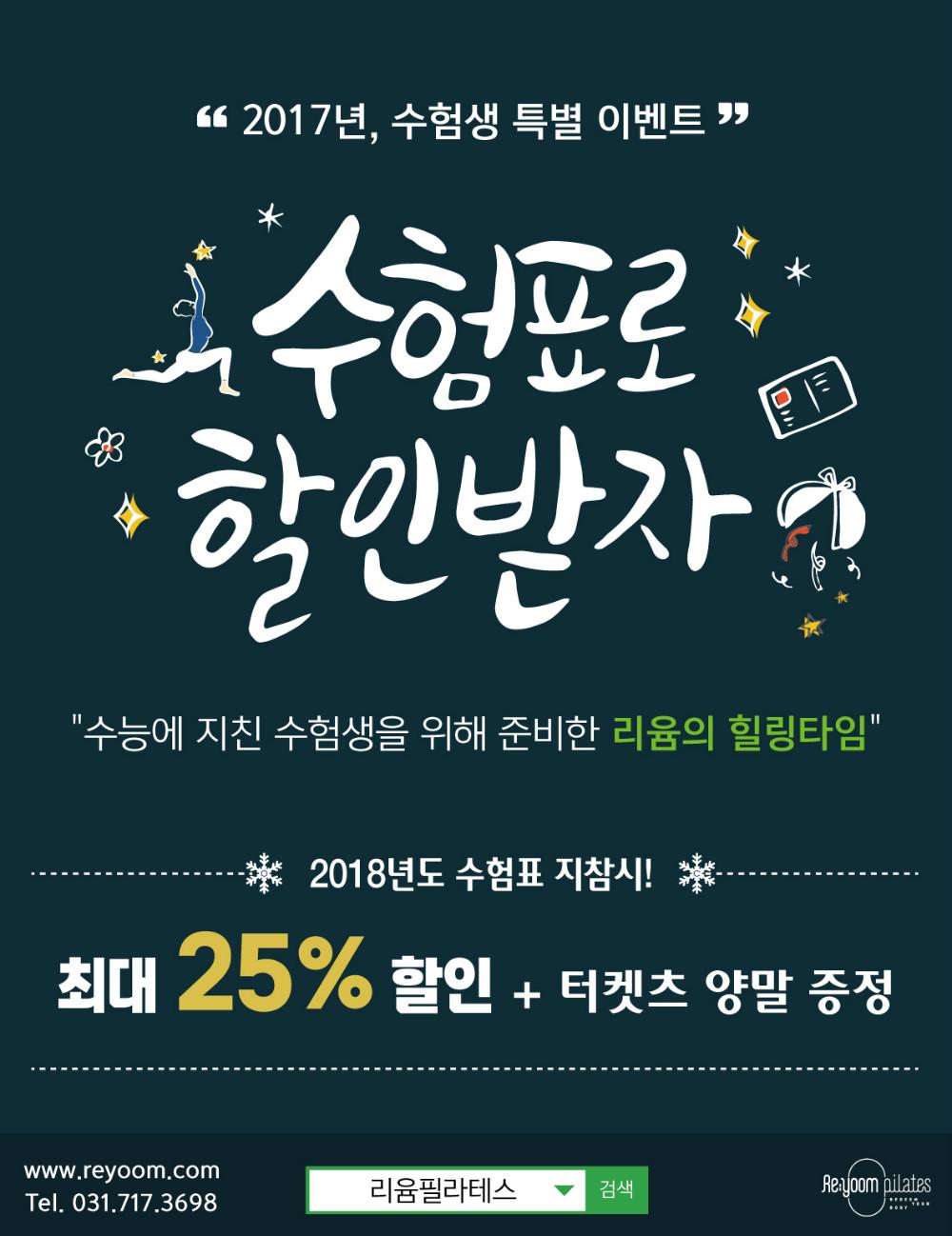 2017.11.15-수능할인-포스터.jpg