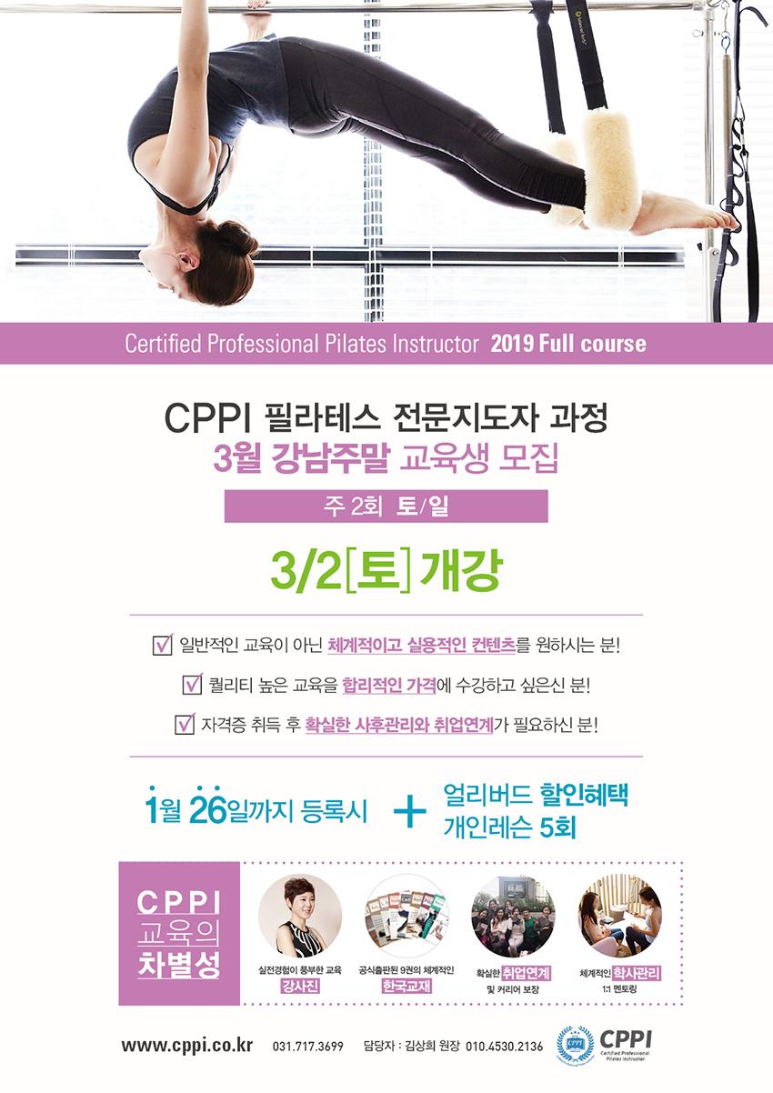 181102_CPPI 교육생모집_포스터_420x594.jpg